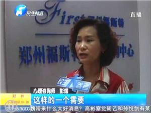 彭熠老师接受《新民生大参考》采访:如何对青春期孩子进行性教育